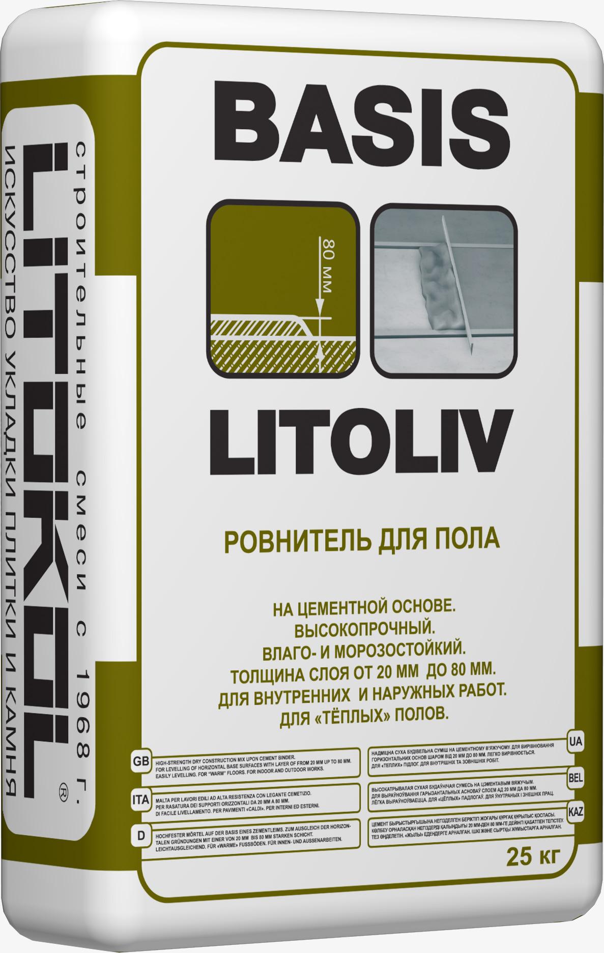 Наливной пол толстослойный Litokol Litoliv Basis
