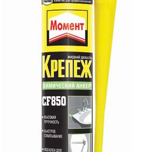 Химический анкер Момент Крепеж CF850