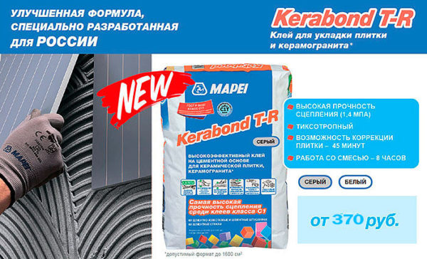 Клей для плитки и керамогранита Mapei Kerabond T-R - Серый