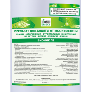 БИОНИК П2 - препарат для защиты от плесени, мха, гниения (1л)
