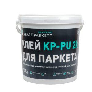 Клей паркетный двухкомпонентный KraftParkett KP-PU 2K 10 кг